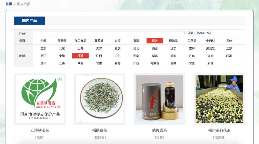Official website of China GEO Indication Products